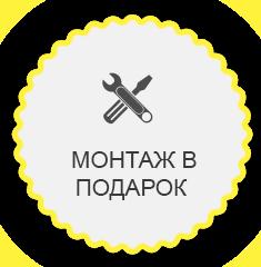 Уникальное предложение - МОНТАЖ  В ПОДАРОК!