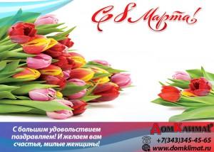 Поздравление - С 8 МАРТА!!! (ГРАФИК РАБОТЫ МАГАЗИНА)